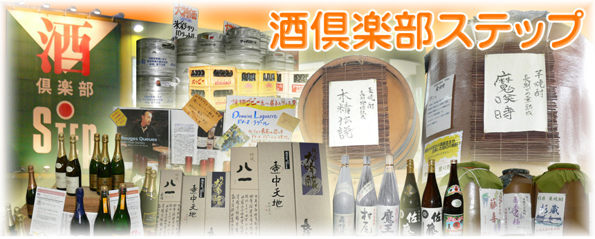 酒倶楽部ステップ~戸田/川口/浦和/板橋からも近い蕨市の酒屋~